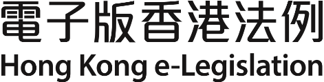 logo: 電子版香港法例 - Hong Kong e-Legislation